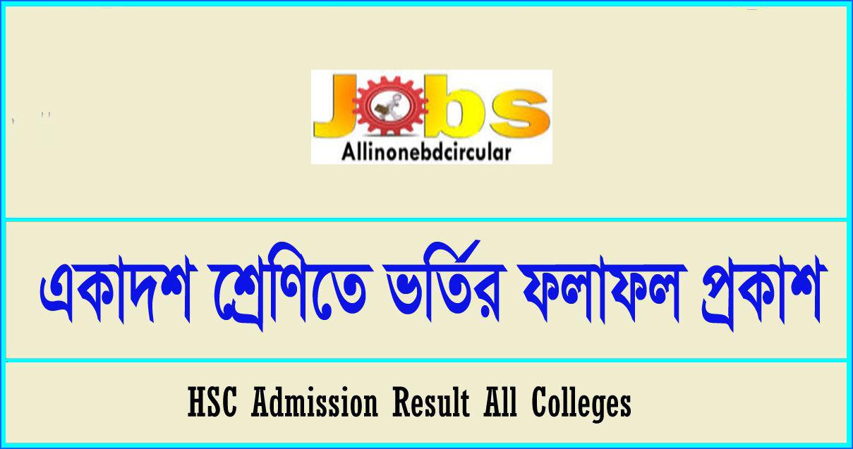 এইচএসসি ভর্তির ফলাফল 2020 Xiclassadmission.gov.bd