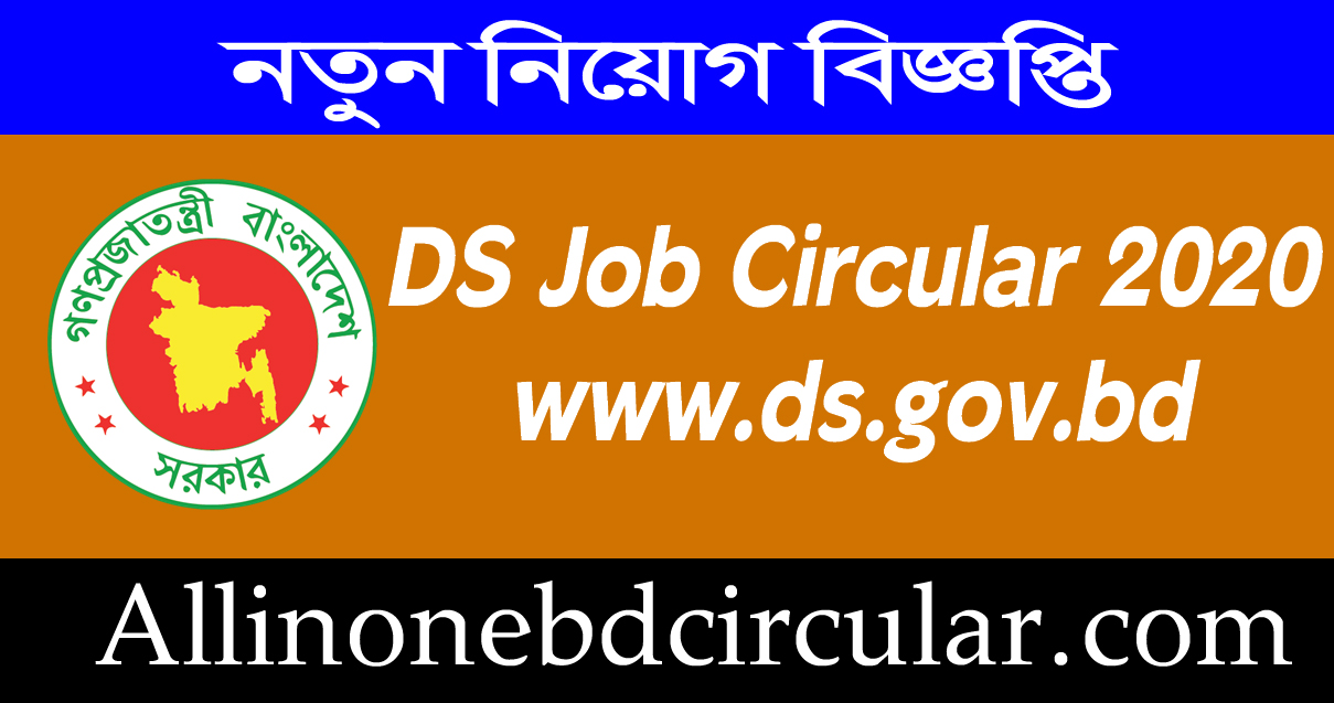 DS Job Circular 2020 www.ds.gov.bd