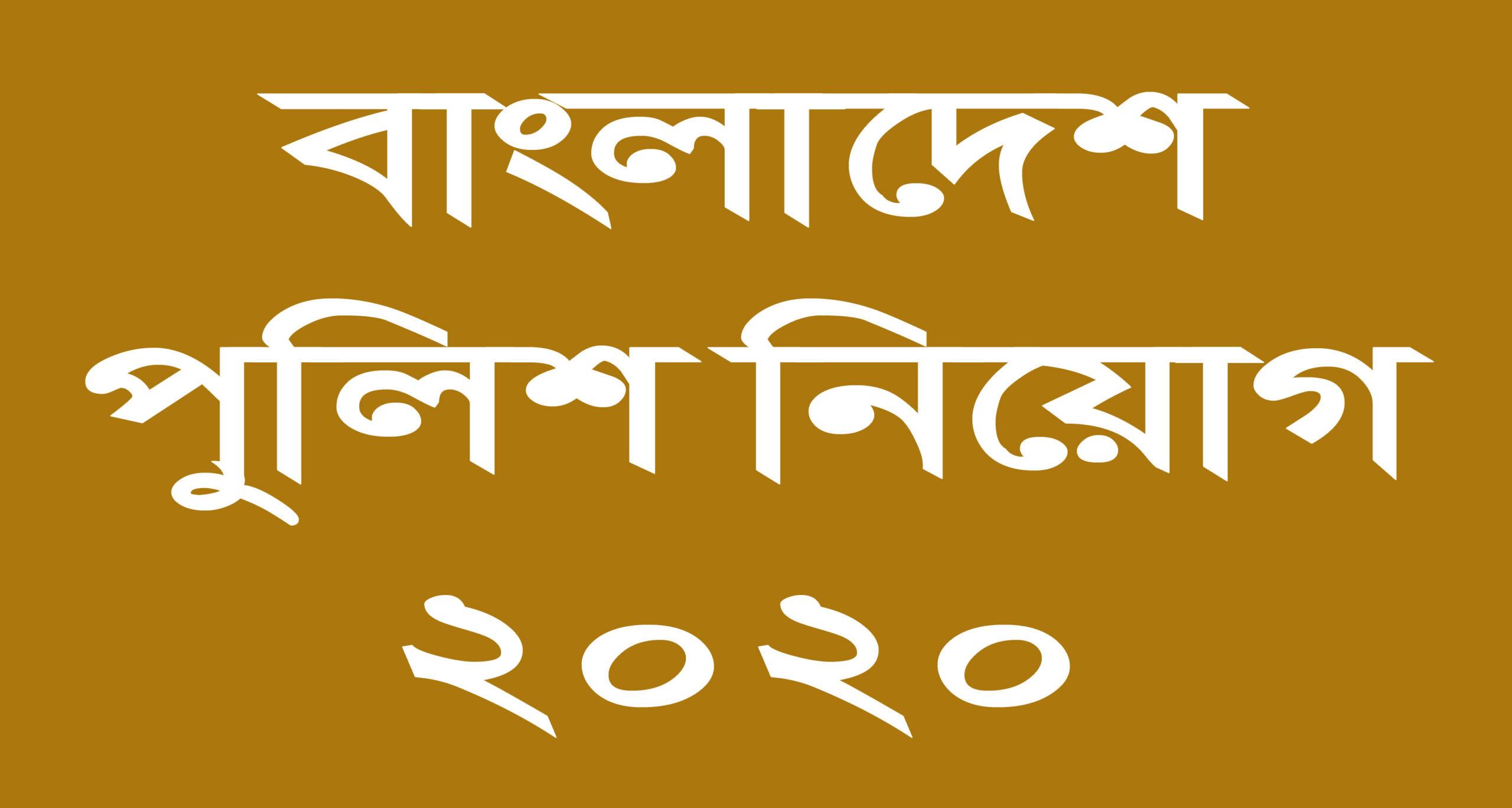 বাংলাদেশ পুলিশ নিয়োগ বিজ্ঞপ্তি ২০২০