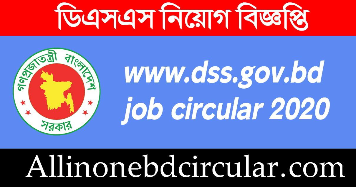 www.dss.gov.bd job circular 2020