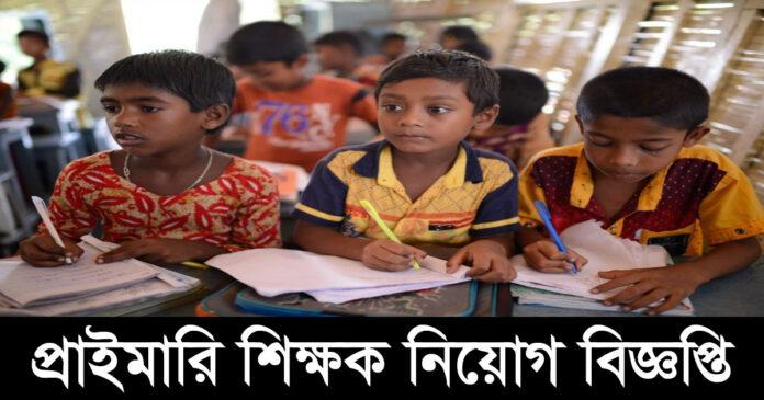 প্রাথমিক সহকারী শিক্ষক বিজ্ঞপ্তি 2020 www.dpe.gov.bd