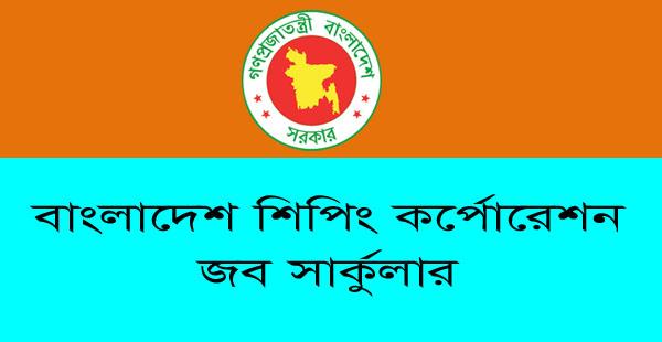 বাংলাদেশ শিপিং কর্পোরেশন বিএসসি জব সার্কুলার