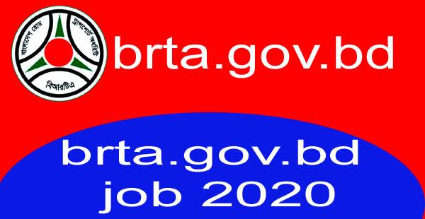 brta.gov.bd job circular 2020